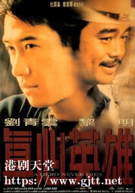 [中国香港][1998][真心英雄][黎明/刘青云/梁艺龄/蒙嘉慧][国粤双语中字][1080P][MKV/2.48G]