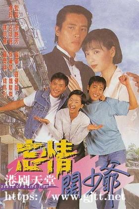 [TVB][1995][忘情阔少爷][吕颂贤/魏骏杰/徐濠莹][国粤双语/外挂SRT简繁中字][GOTV源码/MKV][20集全/单集约850M]