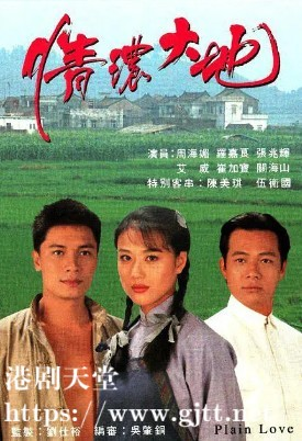 [TVB][1994][情浓大地][周海媚/罗嘉良/张兆辉][国粤双语中字][GOTV源码/MKV][20集全/单集约850M]
