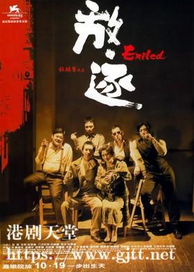 [中国香港][2006][放逐][黄秋生/吴镇宇/张家辉][国粤双语中字][1080P][MKV/2.47G]