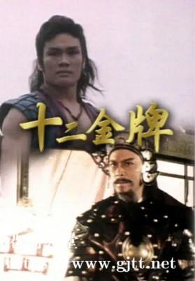[ATV][1984][十二金牌][岳华/黎汉持/罗莽][粤语繁硬字][Mytvsuper/1080P][22集全/单集约1G]