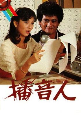 [TVB][1983][播音人][周润发/赵雅芝/苗侨伟][国粤双语/外挂SRT简繁中字][GOTV源码/MKV][30集全/单集约720M]