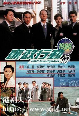 [TVB][1996][廉政行动1996][狄龙/郭蔼明/马德钟][国粤双语/外挂SRT简繁中字][GOTV源码/MKV][5集全/单集约830M]