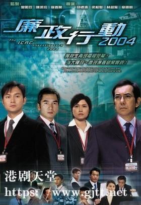[TVB][2004[廉政行动2004][黄秋生/邵美琪/方中信][国粤双语/外挂SRT简繁中字][GOTV源码/MKV][5集全/单集约800M]