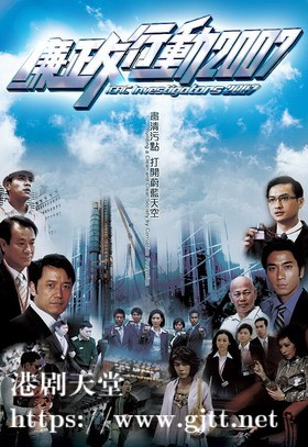 [TVB][2007[廉政行动2007][李修贤/米雪/苖侨伟][国粤双语/外挂SRT简繁中字][GOTV源码/MKV][5集全/单集约800M]