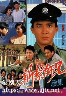 [TVB][1985][新扎师兄续集][梁朝伟/周润发/刘嘉玲][国粤双语/外挂SRT简繁中字][GOTV源码/MKV][40集全/单集约750M]