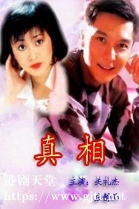 [ATV][1996][真相][关礼杰/庄静而/黄韵材][国粤双语中字][新亚视/1080P][15集全/每集约1.6G]