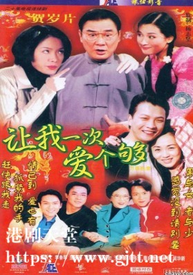 [ATV][1997][万事胜意][庞秋雁/宝佩如/王艳娜][国粤双语中字][新亚视/1080P][20集全/每集约1.6G]