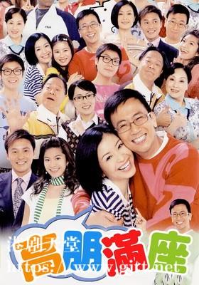 [TVB][2006][高朋满座][郑丹瑞/伍咏薇/钟景辉][国粤双语/外挂SRT简繁中字][GOTV源码/MKV][239集全/单集约410M]