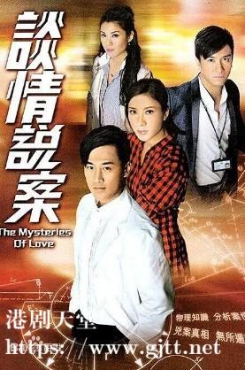 [TVB][2010][谈情说案][林峯/杨怡/廖碧儿][国粤双语中字][GOTV源码/MKV][20集全/单集约820M]