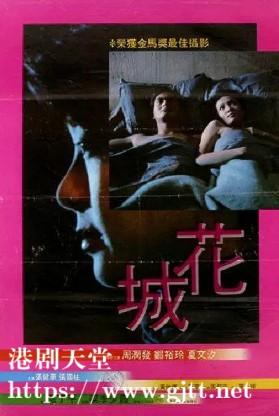 [中国香港][1983][花城][周润发/郑裕玲/夏文汐][国粤双语中字][1080P][MKV/7.12G]