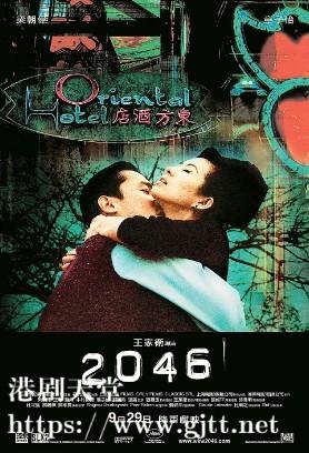 [中国香港][2004][2046][梁朝伟/章子怡/王菲][国粤双语中字][1080P][MKV/3.8G]