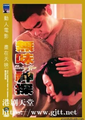 [中国香港][邵氏电影][1995][无味神探][刘青云/李若彤/庹宗华][国粤双语中字][1080P][MKV/2.88G]