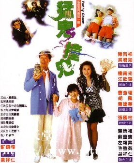 [中国香港][1989][猛鬼撞鬼][吴君如/江欣燕/楼南光][国粤双语中字][1080P][MKV/3.06G]