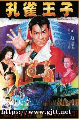 [中国香港][1989][孔雀王子][元彪/叶蕴仪/王小凤][国粤双语中字][1080P][MKV/3.93G]
