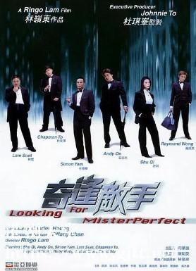 [中国香港][2003][奇逢敌手][舒淇/安志杰/任达华][国粤双语中字][1080P][MKV/3.99G]