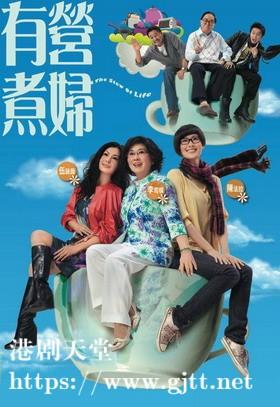 [TVB][2009][有营煮妇][李司棋/钟景辉/陈法拉][国粤双语/外挂SRT简繁中字][GOTV源码/MKV][25集全/单集约810M]