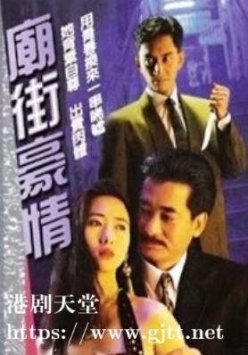 [ATV][1991][庙街豪情][江华/吴启华/翁虹][粤语无字]本港台源码/TS][30集全/每集约1.2G]