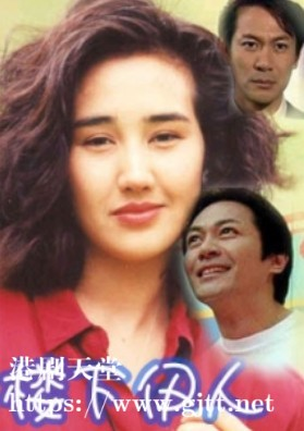[ATV][1990][楼下伊人][柏安妮/江华/邓浩光][国粤双语无字][新亚视/1080P][20集全/每集约1.7G]