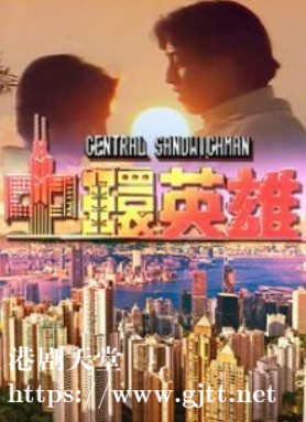 [ATV][1991][中环英雄][吕颂贤/吴绮莉/施绮莲][国粤双语无字][本港台/TS][25集全/每集约1.5G]