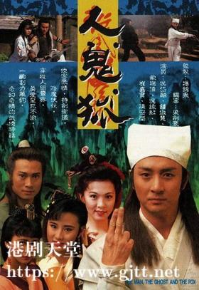 [TVB][1992][人鬼狐][吴岱融/钟淑慧/欧瑞伟][国粤双语/外挂SRT简繁中字][GOTV源码/MKV][20集全/单集约800M]