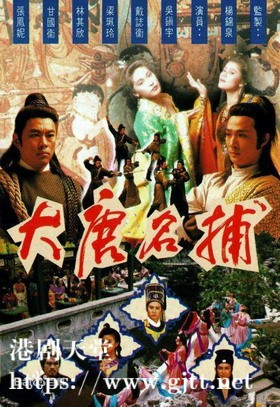 [TVB][1990][大唐名捕][吴镇宇/梁艺龄/戴志伟][国粤双语/外挂SRT简繁中字][GOTV源码/MKV][20集全/单集约800M]