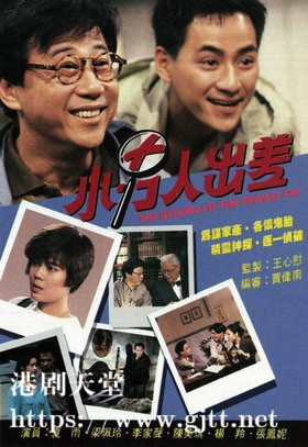 [TVB][1992][小男人出差][夏雨/李家声/陈美琪][国粤双语/外挂SRT简繁中字][GOTV源码/TS][10集全/单集约860M]