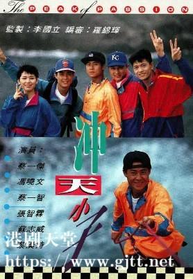 [TVB][1992][冲天小子][蔡一杰/蔡一智/张智霖][国粤双语外挂SRT简繁中字][GOTV源码/MKV][15集全/单集约880M]
