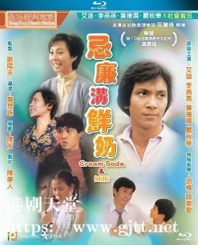 [中国香港][1981][忌廉沟鲜奶][艾迪/李燕燕/叶德娴][国粤双语中字][1080P][MKV/4.33G]