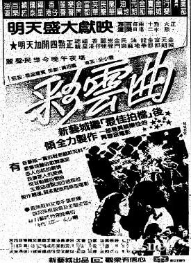 [中国香港][1982][彩云曲][吴少刚/庄静而/刘德华][国粤双语中字][1080P][MKV/6.94G]