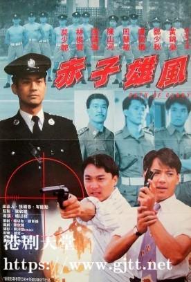 [中国香港][1989][冲天小子][林俊贤/莫少聪/郑少秋][国粤双语中字][1080P][MKV/1.93G]