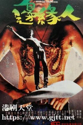 [中国香港][1981][边缘人][艾迪/冯爱慈/金兴贤][国粤双语中字][1080P][MKV/8.04G]