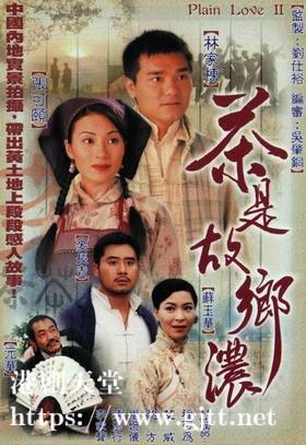 [TVB][1999][茶是故乡浓][林家栋/张可颐/麦长青][国粤双语中字][GOTV源码/MKV][32集全/单集约840M]
