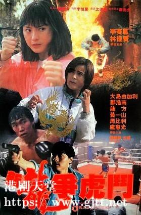 [中国香港][1992][新龙争虎斗][李赛凤/林俊贤/郑浩南][国粤双语中字][1080P][MKV/3.86G]