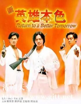 [中国香港][1994][新英雄本色][郑伊健/刘青云/邱淑贞][国粤双语中字][1080P][MKV/2.56G]