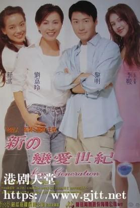 [中国香港][1998][新恋爱世纪][黎明/刘嘉玲/舒淇][国粤双语中字][1080P][MKV/2.06G]