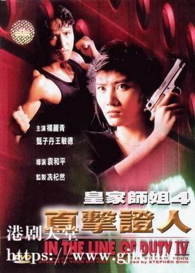 [中国香港][1989][皇家师姐4:直击证人][甄子丹/杨丽菁/王敏德][国粤双语中字][1080P][MKV/2.39G]