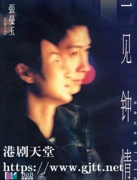[中国香港][2000][一见钟情][张曼玉/黎明/葛民辉][国粤双语中字][1080P][MKV/1.97G]