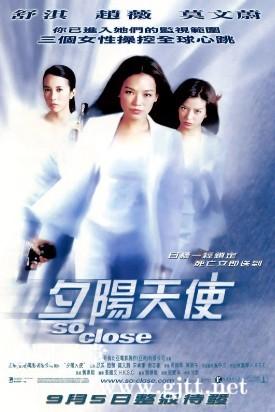[中国香港][2002][夕阳天使][舒淇/赵薇/莫文蔚][国粤双语中字][1080P][MKV/2.34G]