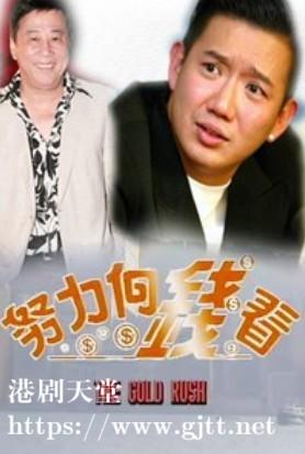 [ATV][1997][着数一族/努力向钱看][夏雨/吴浣仪/袁文杰][国粤双语无字][新亚视/1080P][31集全/每集约1.6G]