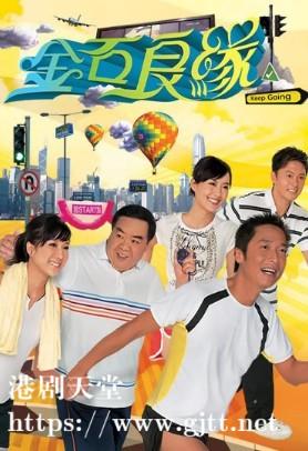 [TVB][2008][金石良缘][郑则仕/马浚伟/钟嘉欣][国粤双语简繁中字][GOTV源码/MKV][20集全/单集约810M]