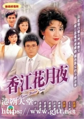 [TVB][1984][香江花月夜][梅艳芳/苗侨伟/景黛音][粤语内封软中字][GOTV源码/MKV][20集全/单集约700M]
