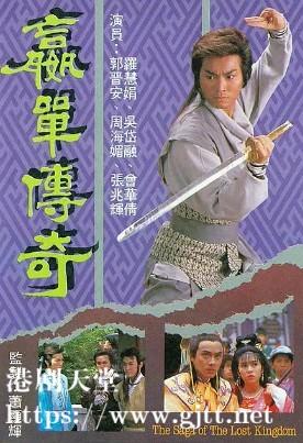 [TVB][1988][嬴单传奇][郭晋安/曾华倩/周海媚][国粤双语外挂SRT简繁中字][GOTV源码/MKV][35集全/单集约800M]
