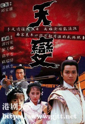 [TVB][1989][天变][郭晋安/黎美娴/邓萃雯][国粤双语外挂SRT简繁中字][GOTV源码/MKV][30集全/单集约800M]