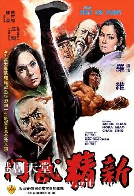 [中国香港][1976][新精武门][成龙/苗可秀/罗维][国粤双语中字][1080P][MKV/10.02G]