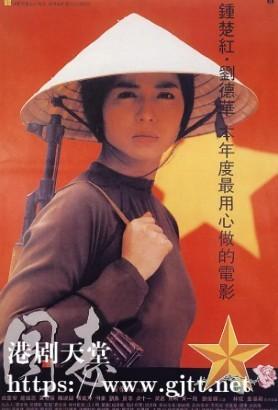[中国香港][1989][爱人同志][刘德华/钟楚红/成奎安][国粤双语中字][1080P][MKV/5.78G]