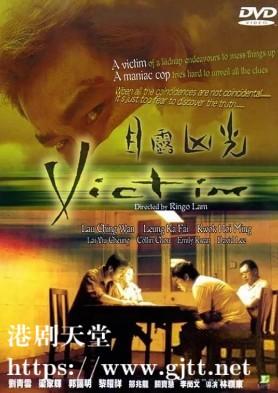 [中国香港][1999][目露凶光][刘青云/梁家辉/郭蔼明][国粤双语中字][1080P][MKV/4.82G]