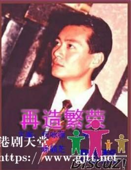 [ATV][1991][再造繁荣][邓浩光/伍咏薇/江华][国粤双语无字][本港台][25集全/每集约1.1G]