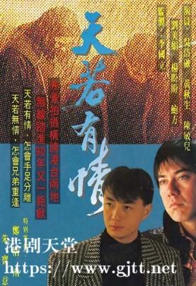 [TVB][1990][天若有情][黄秋生/吴岱融/郑伊健][粤语外挂中字][anywhere下载源码][20集全/单集约500M]