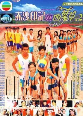 [TVB][2004][赤沙印记@四叶草.2][杨秀惠/司徒瑞祈/蔡淇俊][国粤双语/外挂SRT简繁中字][GOTV源码/MKV][13集全/单集约800M]